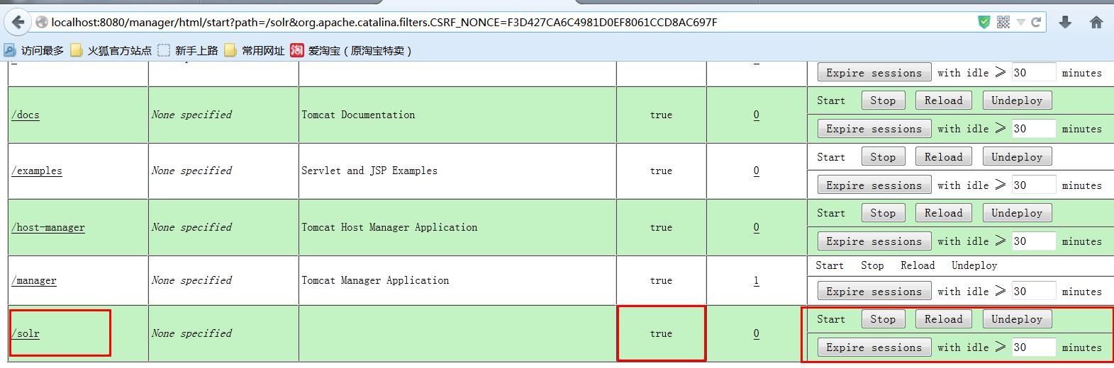 最后solr应用程序的lib目录里面的jar文件是这样的,如下图: 重新启动