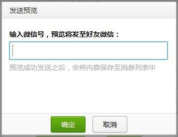 微信公众平台素材编辑与自动回复图文教程