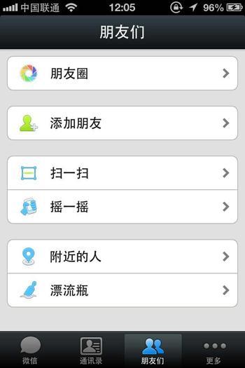 微信5.0新功能汇总
