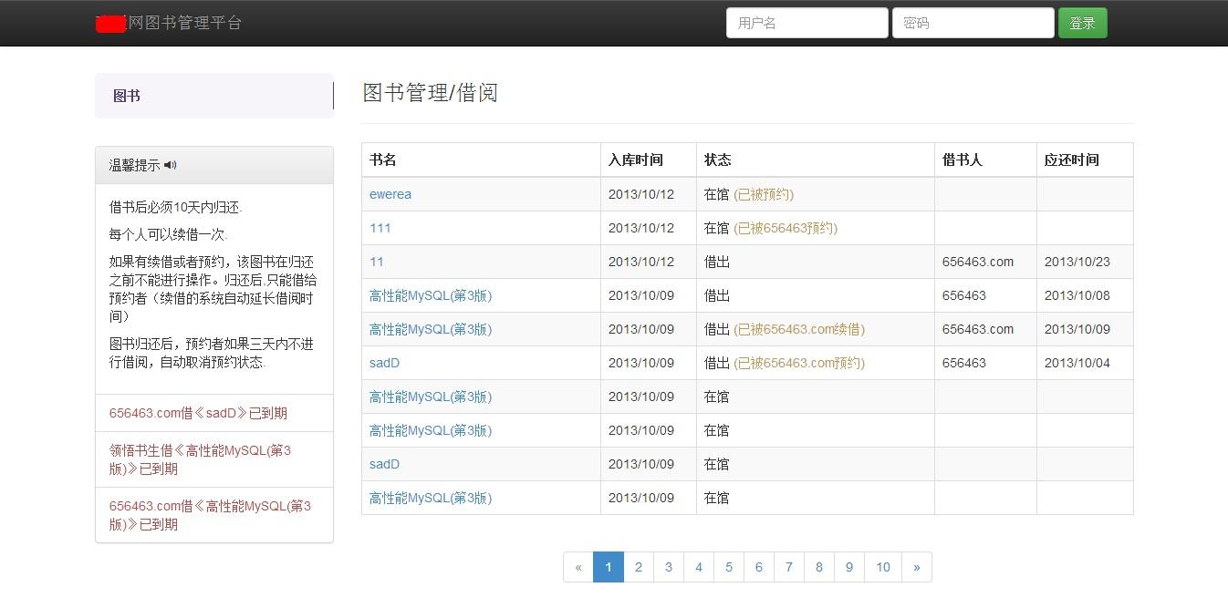 Bootstrap3与artDialog绝配搭建图书管理系统